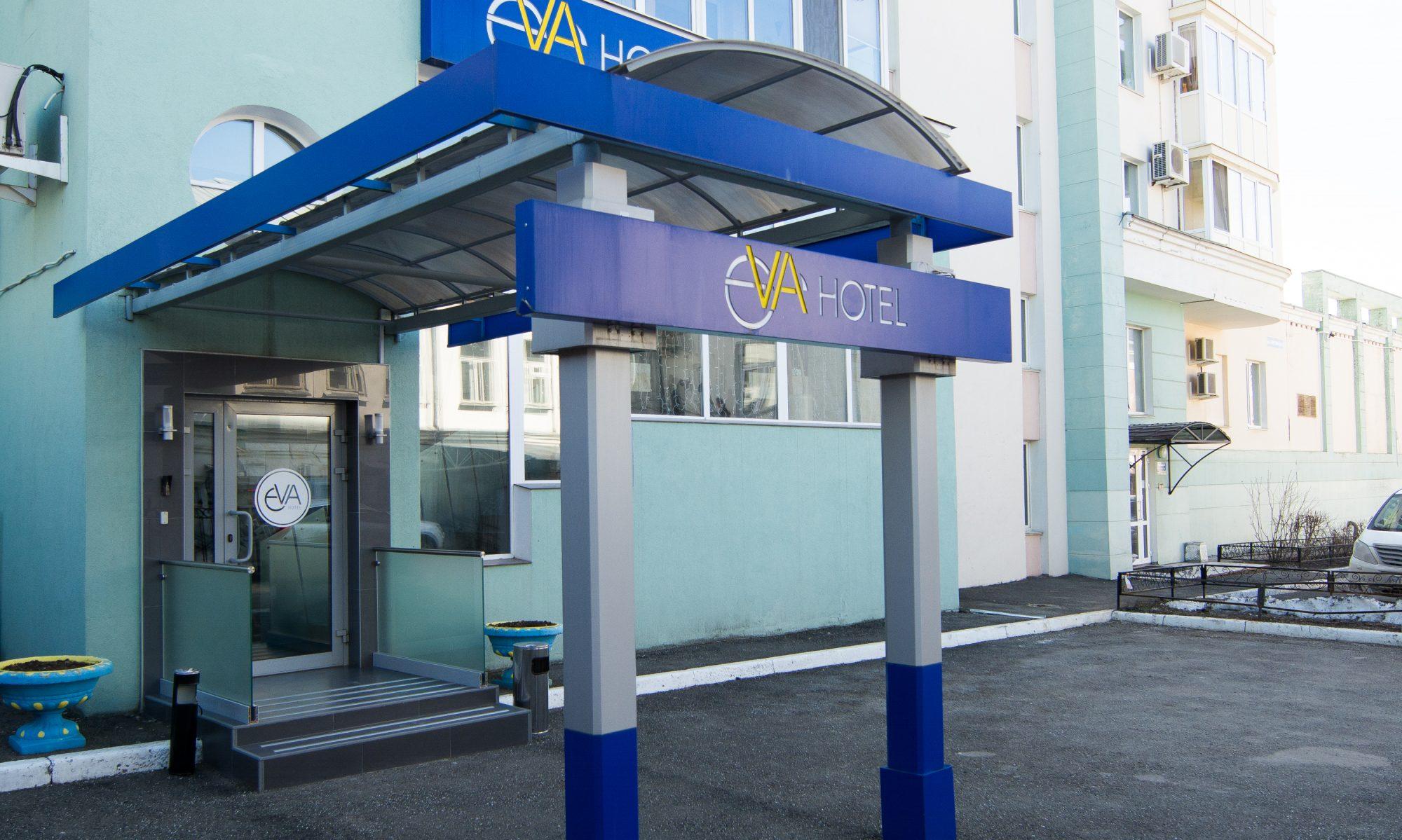 Отель Ева  | Hotel Eva | 8-800-100-49-97